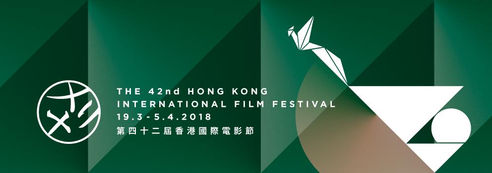 Festival de Cine de Hong Kong
